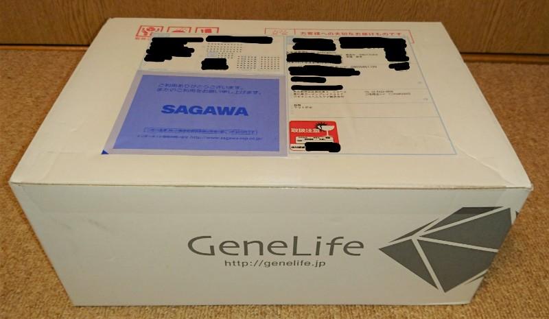 遺伝子検査のジーンライフジェネシス2.0に挑戦しました!3