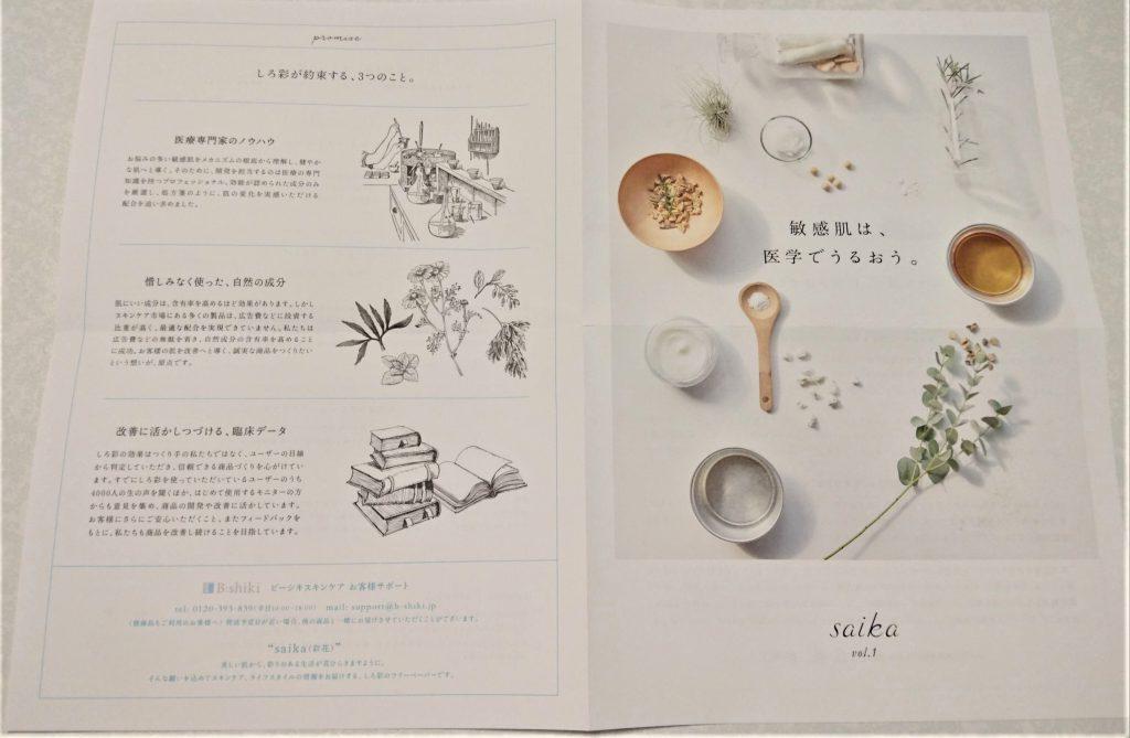 白漢しろ彩セラミドリッチクリーム 冊子1