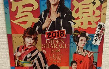 戯伝写楽2018