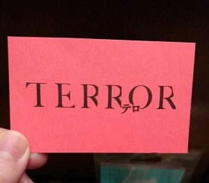 TERROR テロ