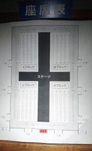 アンチゴーヌの座席表