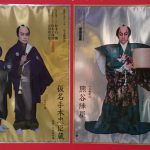 二月大歌舞伎 夜の部