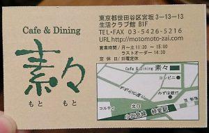 生活クラブを非組合員でも楽しめる経堂カフェ!「素々」画像9