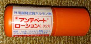 手荒れの私に便利なステロイド軟膏の種類はローションだ!