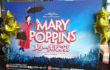 感想「メリー・ポピンズ」3/25-5/7渋谷 東急シアターオーブ