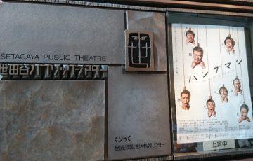 パルコ「ハングマン」5/16-5/27三軒茶屋 世田谷パブリックシアター