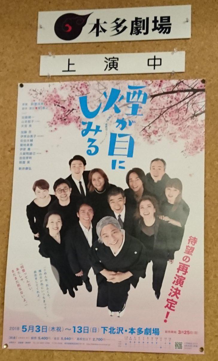 加藤健一事務所 vol.102「煙が目にしみる」5/3-5/13下北沢 本多劇場