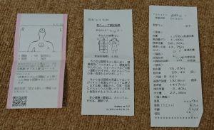 漢方にちょっと興味が湧いたら→品川の漢方レストランへGO!7