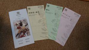 漢方にちょっと興味が湧いたら→品川の漢方レストランへGO!8
