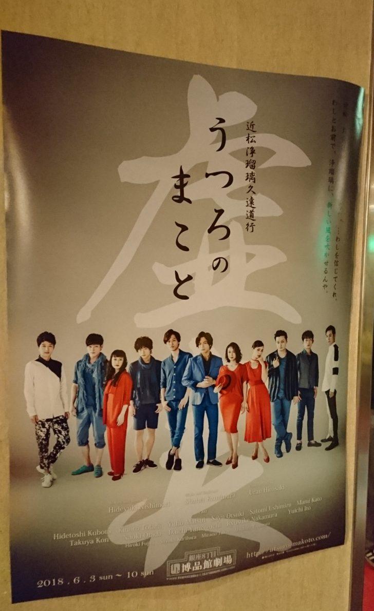 「うつろのまこと」6/3-6/10新橋 博品館劇場