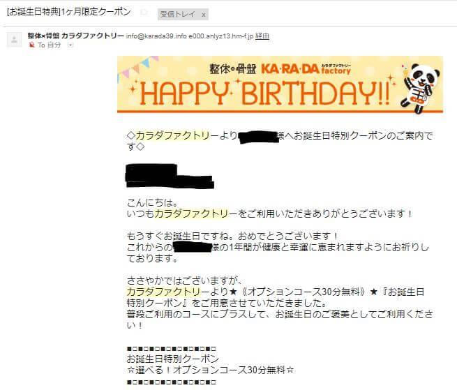 カラダファクトリー誕生日メール