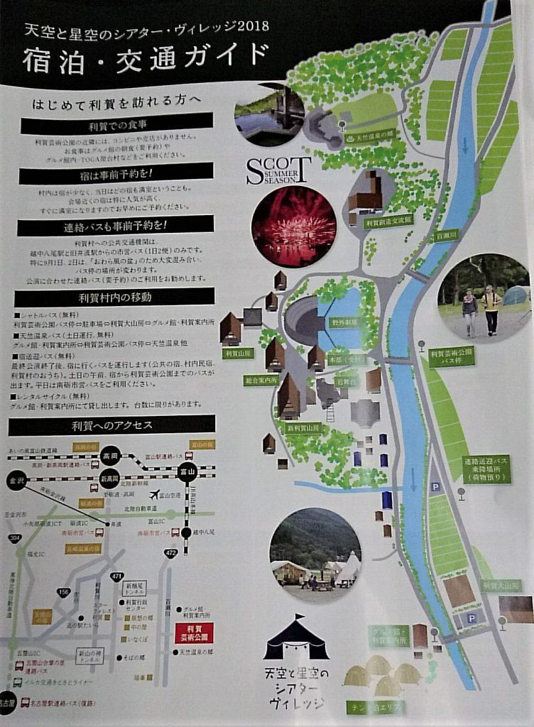 SCOT宿泊ガイド