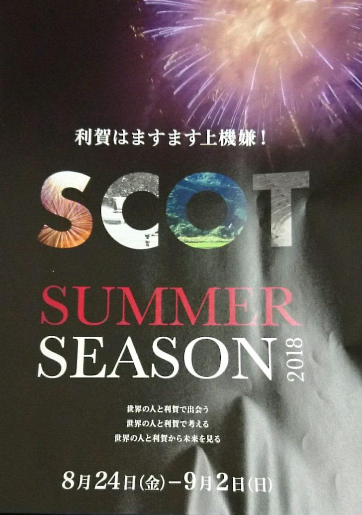 鈴木忠志のSCOTサマーシーズン2018にGONE!~1日目~