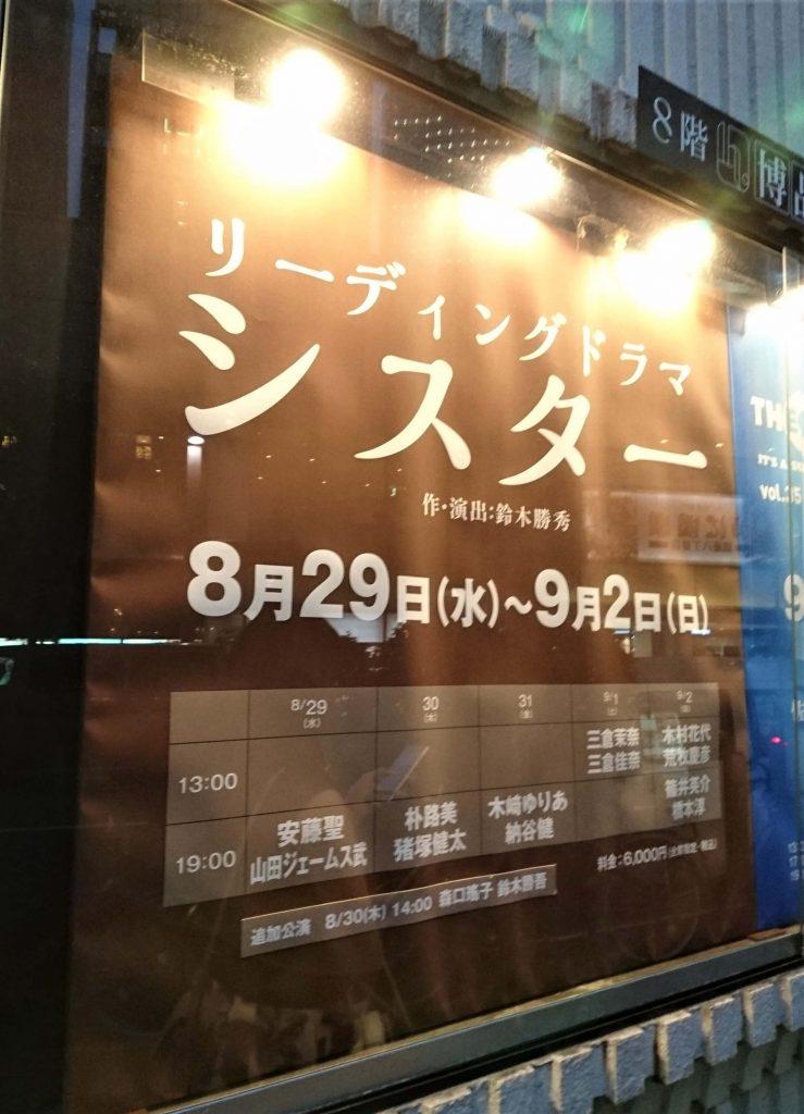 リーディングドラマ「シスター」8/29-9/2新橋 博品館劇場2