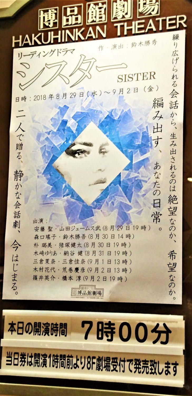 リーディングドラマ「シスター」8/29-9/2新橋 博品館劇場