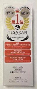 テサランパッケージ表