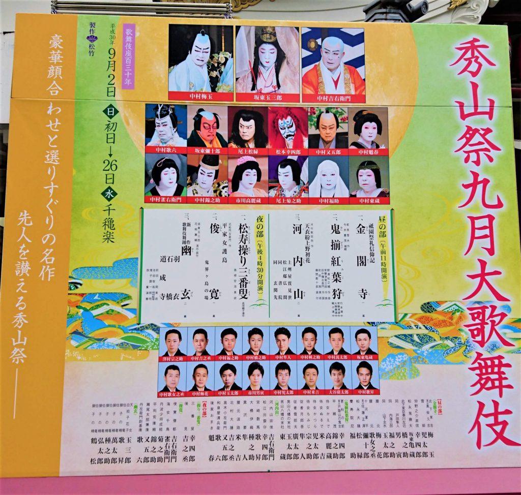 「秀山祭九月大歌舞伎 夜の部」H30年9/2-9/26東銀座 歌舞伎座2