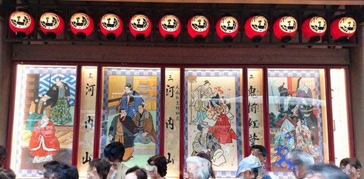 「秀山祭九月大歌舞伎 昼の部」H30年9/2-9/26東銀座 歌舞伎座