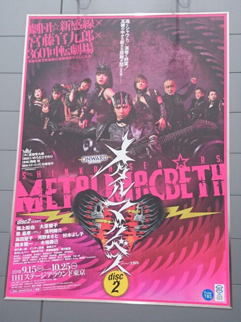 劇団☆新感線「メタルマクベスdisc2」豊洲 IHIステージアラウンド東京2