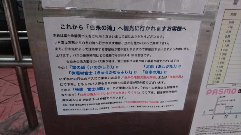 富士宮駅バス乗り場