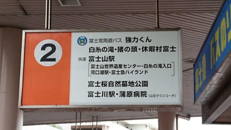 富士宮駅バス乗り場2番線