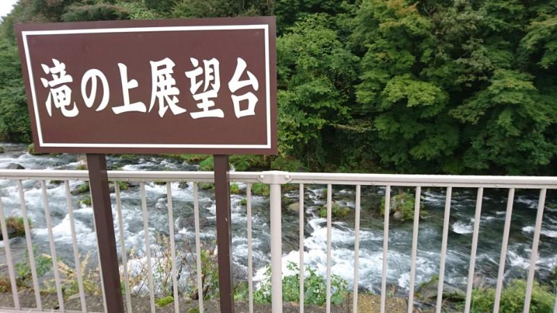 滝の上展望台1