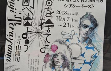 RooTS「書を捨てよ町へ出よう」10/7-10/21池袋 東京劇術劇場シアターイースト