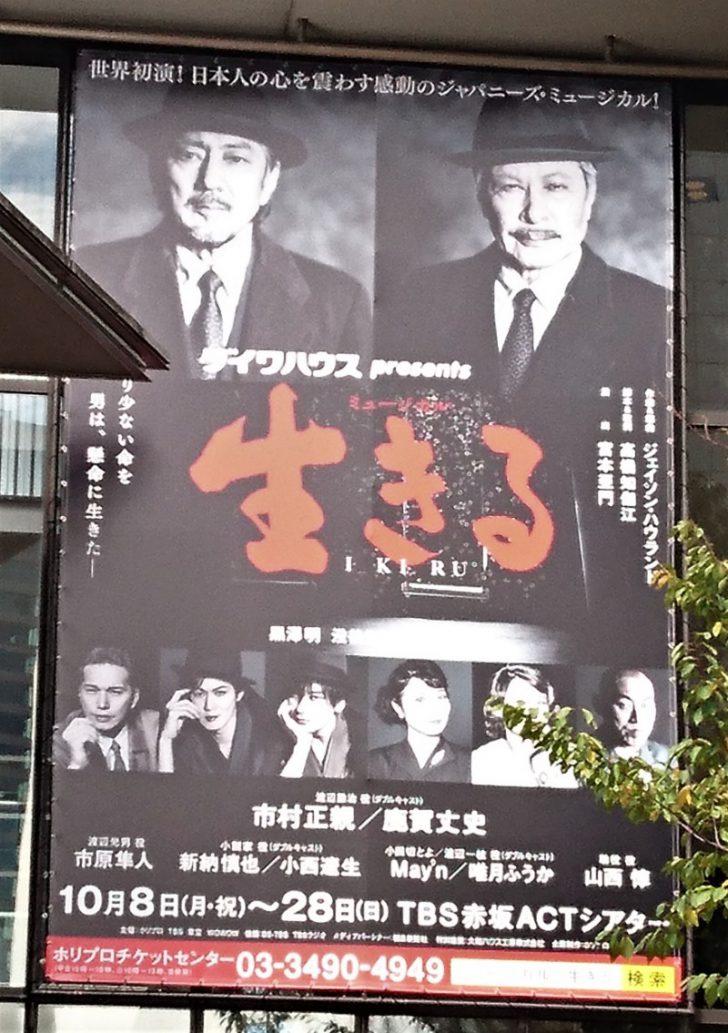 ミュージカル「生きる」10/8-10/28赤坂 TBS赤坂ACTシアター