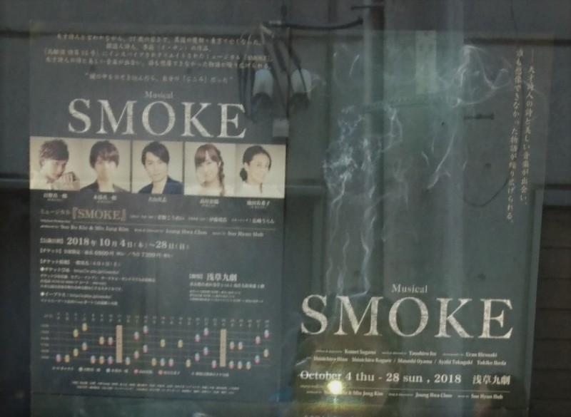 ミュージカル「SMOKE」10/4-10/28浅草九劇2