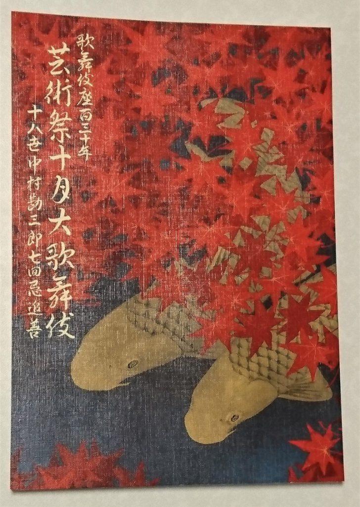 「芸術祭十月大歌舞伎 昼の部」H30年10/1-10/25東銀座 歌舞伎座