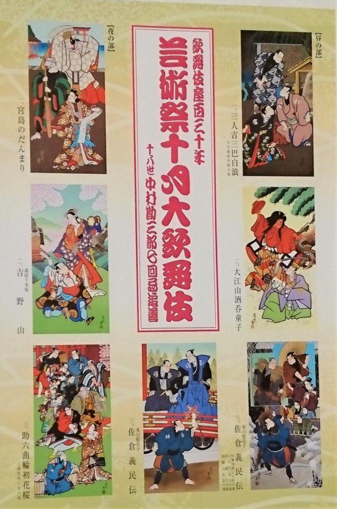 「芸術祭十月大歌舞伎 昼の部」H30年10/1-10/25東銀座 歌舞伎座2