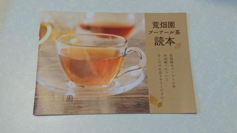 日常の水分補給にプーアール茶もありかも!茶流痩々レビュー。冊子