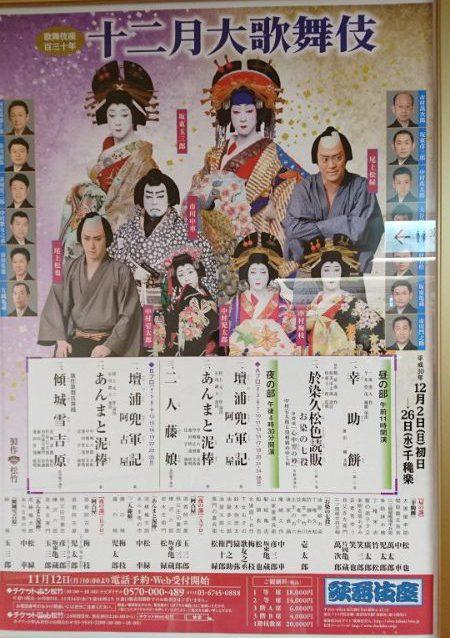 「十二月大歌舞伎 昼の部」H30年12/2-12/26東銀座 歌舞伎座2