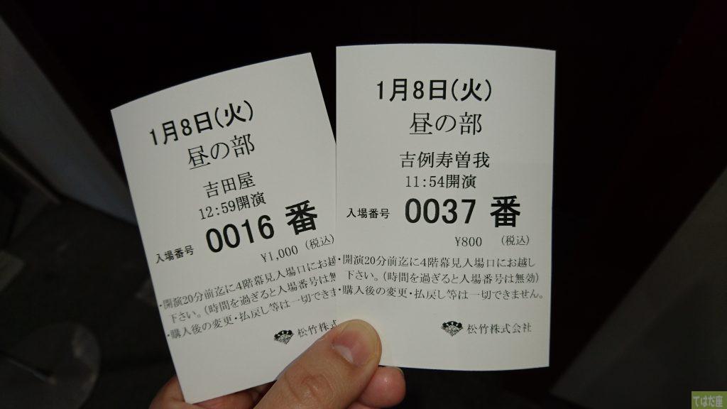 これを読めば通になる!歌舞伎座の幕見席の極意4