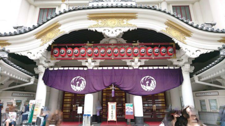 これを読めば通になる!歌舞伎座の幕見席の極意