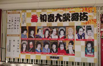 「吉例寿曽我」「廓文章」H31年1/2-1/26東銀座 歌舞伎座