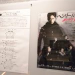 「ヘンリー五世」2/8-2/24埼玉 彩の国さいたま芸術劇場