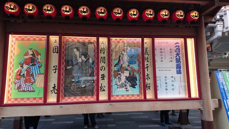 「二月大歌舞伎」昼の部 H31年2/2-2/26東銀座 歌舞伎座2