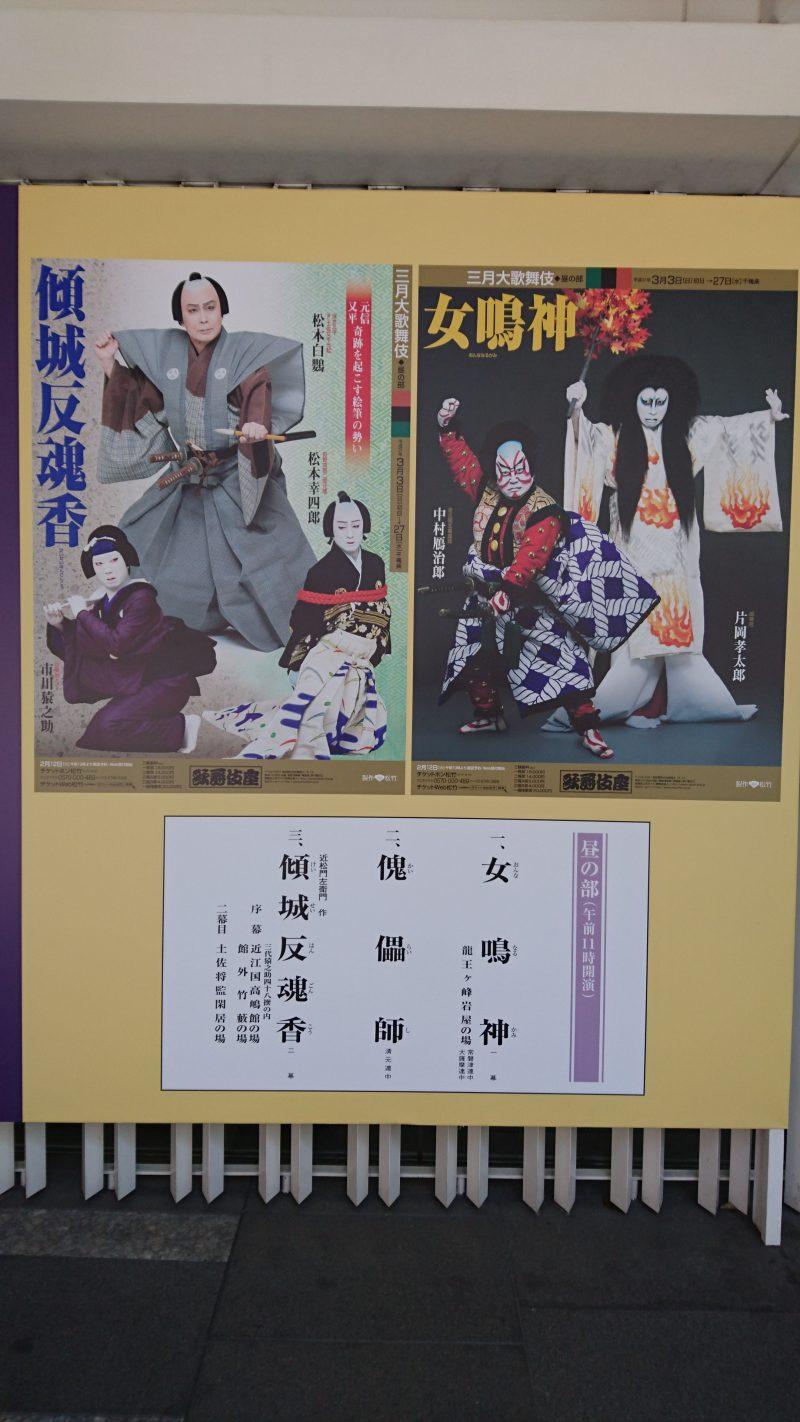 「三月大歌舞伎」昼の部 H31年3/3-3/27東銀座 歌舞伎座2