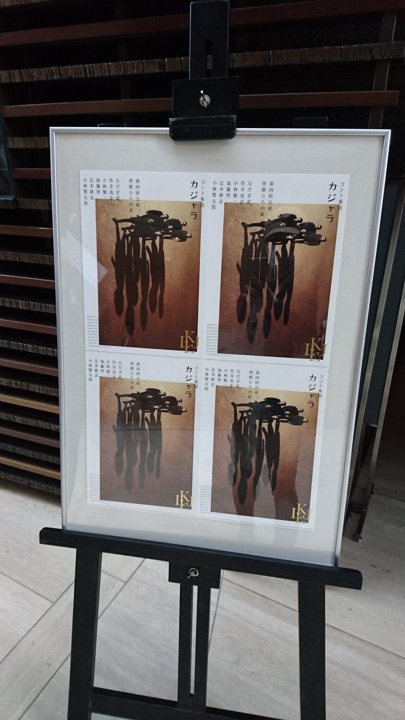 コント集団カジャラ 第4回公演『怪獣たちの宴』4/2-4/14 世田谷パブリックシアター2