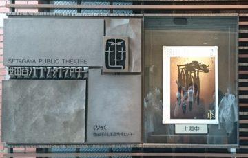 コント集団カジャラ 第4回公演『怪獣たちの宴』4/2-4/14 世田谷パブリックシアター