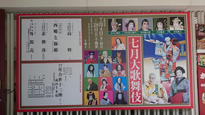観劇感想:「七月大歌舞伎」夜の部 R01年7/4-7/28東銀座 歌舞伎座2