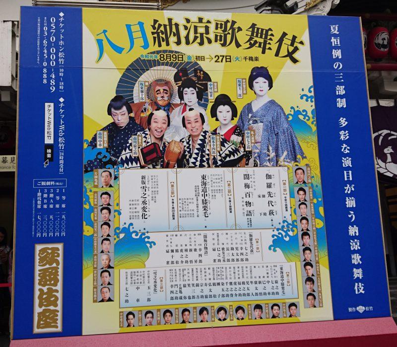 観劇感想:「八月納涼歌舞伎」第一部 R01年8/9-8/27東銀座 歌舞伎座2