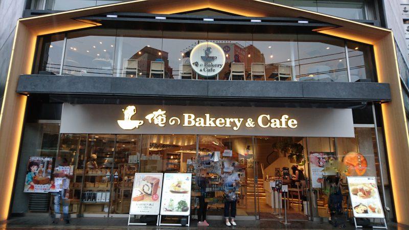 俺のBakery&Cafe東銀座歌舞伎座前店