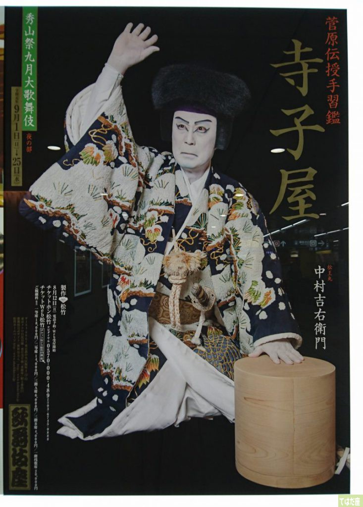 観劇感想:「秀山祭九月大歌舞伎」夜の部 R01年9/1-9/25東銀座 歌舞伎座 寺子屋