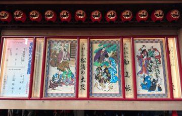 観劇感想:「秀山祭九月大歌舞伎」夜の部 R01年9/1-9/25東銀座 歌舞伎座