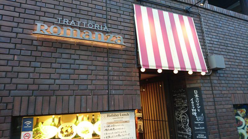 ロマンツァ銀座店