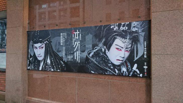 観劇感想:スーパー歌舞伎II(セカンド)「新版 オグリ」 R01年10/6-11/25東銀座 新橋演舞場