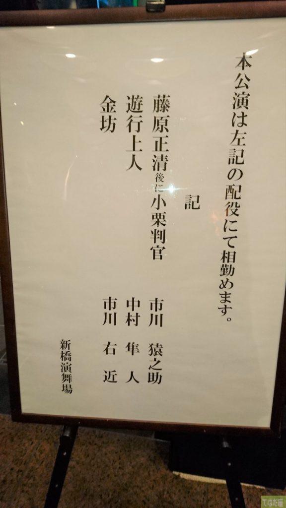 観劇感想:スーパー歌舞伎II(セカンド)「新版 オグリ」 R01年10/6-11/25東銀座 新橋演舞場2