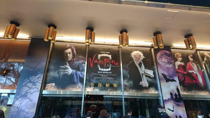 ミュージカル「ダンス オブ ヴァンパイア」11/5-11/27 帝国劇場